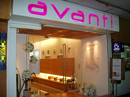 �����Х󥳥����ѥ��������ܸ�ͽ��:Avanti Beauty & Spa (Siam) ��������ƥ����ӥ塼�ƥ��������ѡʥ�������Ź��